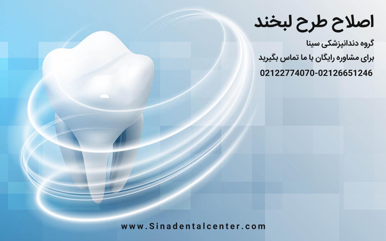گروه دندانپزشکی سینا